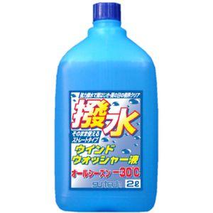 サンテック 撥水ウインドウォッシャー -30℃ 2L