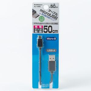 USB充電&同期ケーブル 50cm 1.8A microUSB AJ-465