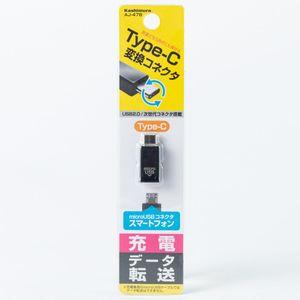 USB変換コネクタ Type-C AJ-478