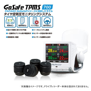 PAPAGO GoSafe TPMS-700 タイヤ空気圧モニタリングシステム