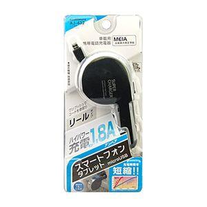 カシムラ DC充電器 リール 1.8A microUSB端子 AJ-432 ブラック×シルバー