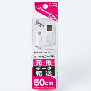 USB充電&同期ケーブル 50cm Lightningコネクタ KL-15