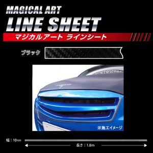 マジカルアートラインシート 10mm×1.8m カーボン柄 ブラック MSLS-1