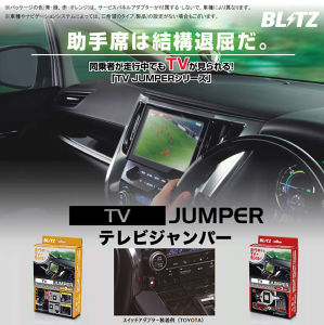 BLITZ TV JUMPER TSL03 トヨタ ソアラ