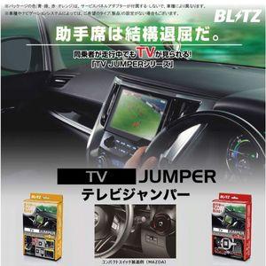 BLITZ TV JUMPER TSA04 マツダ デミオ