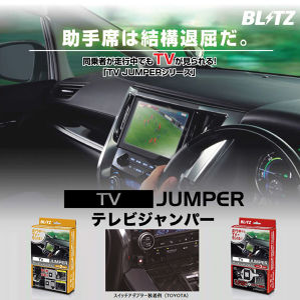 BLITZ TV JUMPER TSM06 ミツビシ ギャラン