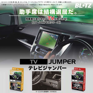 BLITZ TV JUMPER TSH19 ホンダ CR-V