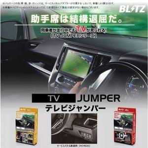 BLITZ TV JUMPER TSH21 ホンダ フィット
