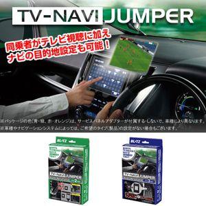 BLITZ TV-NAVI JUMPER NSN07 ニッサン ウイングロード