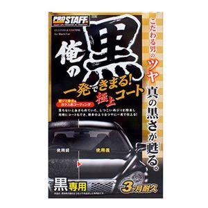 俺の黒 一発極上コート 黒専用 250ml S139