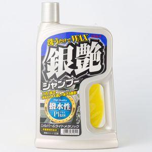 洗うだけでWAX 銀艶シャンプー 700ml