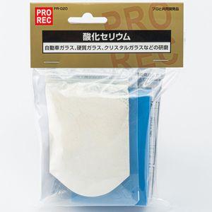 PROREC 酸化セリウム 100% PR-020