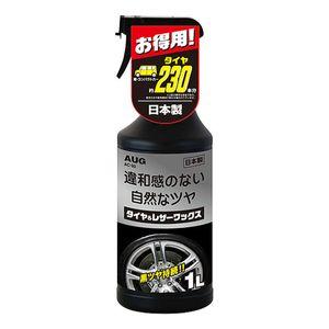 タイヤ&レザーワックス AC-93