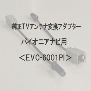 ENDY 純正TVアンテナ変換アダプター パイオニアナビ用 EVC-6001PI