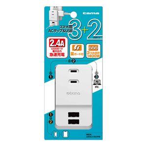 スマホ用ACタップ&USB 3+2 TSK05UW ホワイト