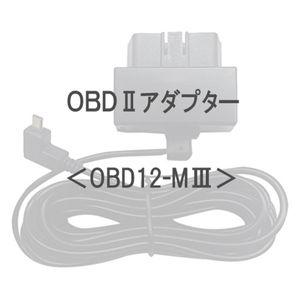 OBDIIアダプター OBD12-MIII