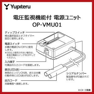 電圧監視機能付電源直結ユニット OP-VMU01