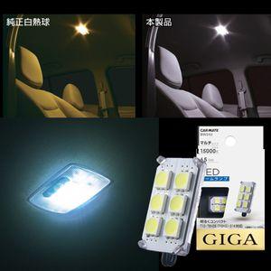 GIGA LEDルームランプ マルチタイプ R65m 15000K ホワイト BW242