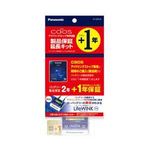 Panasonic  カオス アイドリングストップ車用 製品保証延長キット N-GPLW
