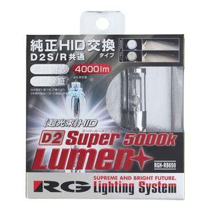 RG Super Lumen+ HID純正交換バルブ D2S/R兼用 RGH-RB650 5000K