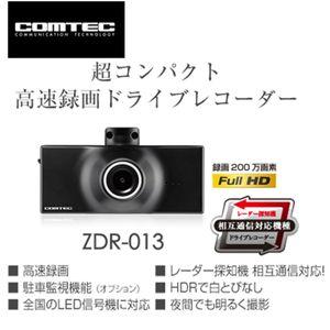 COMTEC ZDR-013 ドライブレコーダー【フルHD画質】