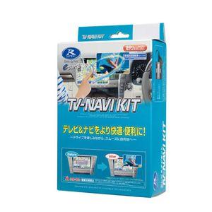 Data System テレビ&ナビキット 切替タイプ HTN-2104