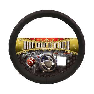 ハイグリップレザー ハンドルカバー Sサイズ HN-6331 ブラック