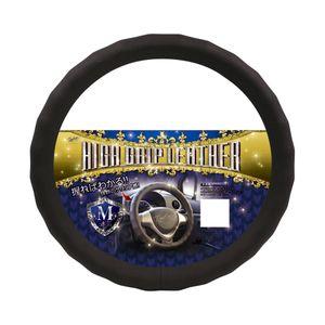 ハイグリップレザー ハンドルカバー Mサイズ HN-7321 ブラック