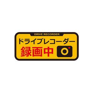ドライブレコーダーステッカー リフレクター オレンジ/ブラック 1枚入 SF27