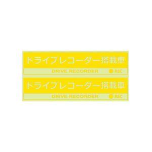 ドライブレコーダーステッカー リフレクター イエロー/クリア 2枚入 SF29