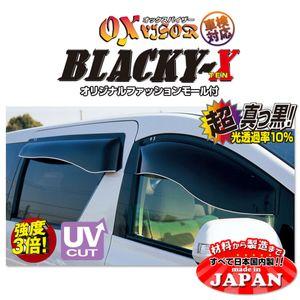オックスバイザー ブラッキーテン フロント用 BL-02 トヨタ ハイエース・レジアスエース