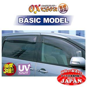 オックスバイザー ベイシックモデル フロント用 OX-804 ホンダ S-MX
