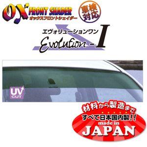 オックス フロントシェイダー エヴォリューション1 フロント用 FS-05G グリーンスモーク トヨタ カローラワゴン・バン AE100系/スプリンターワゴン・バン AE100系