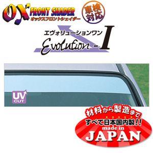 オックス フロントシェイダー エヴォリューション1 フロント用 FS-128M ハーフミラー ホンダ エリシオン RR1・RR2・RR3・RR4・RR5・RR6