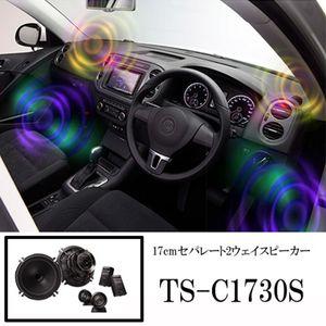carrozzeria TS-C1730S 17cmセパレートスピーカー
