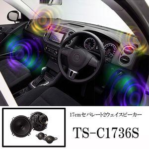 carrozzeria TS-C1736S 17cmセパレート2ウェイスピーカー