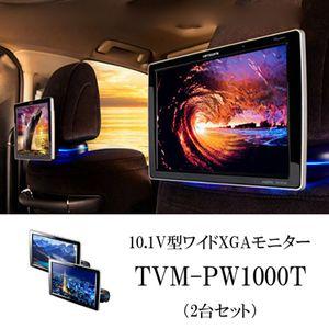 carrozzeria TVM-PW1000T 10.1V型ワイドXGAプライベートモニター 2台セット