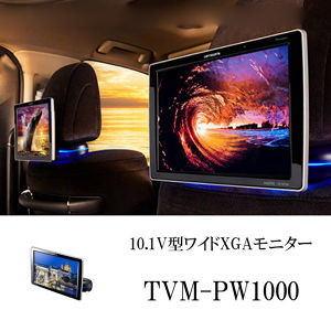 carrozzeria TVM-PW1000 10.1V型ワイドXGAプライベートモニター