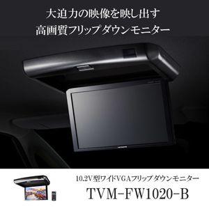 carrozzeria TVM-FW1020-B 10.2V型ワイドVGAフリップダウンモニター