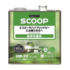 AQ. SCOOP 0W20/SN/3L 鉱物油 スクープ