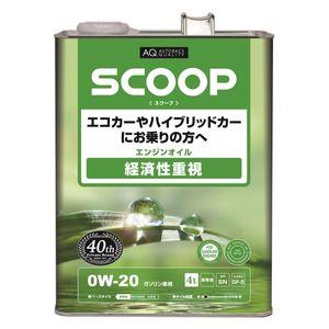 AQ. SCOOP 0W20/SN/4L 鉱物油 スクープ