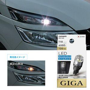 GIGA LEDポジションバルブ S120T T10 6500K ホワイト BW166