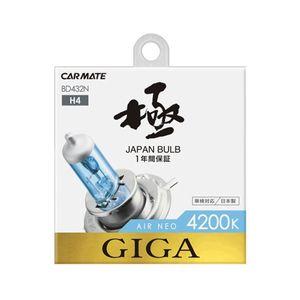GIGA エアーネオ BD432N 4200K 145/135W H4 ハロゲンバルブ