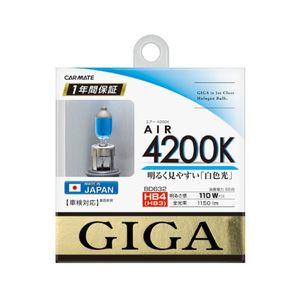 CARMATE GIGA  ハロゲンバルブ エアー4200K HB4/3 55W BD632