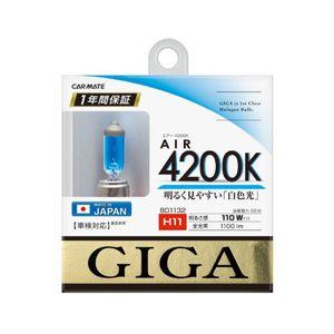 CARMATE GIGA  ハロゲンバルブ エアー4200K H11 55W BD1132