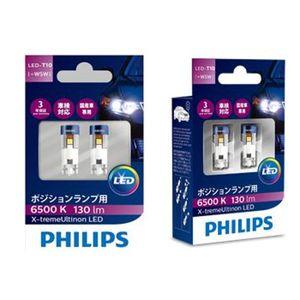 PHILIPS X-treme Ultinon LED T10 360° XUポジションランプ 6500K 127016500KX2