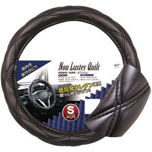 ノンラスターキルト ハンドルカバーS NL-5360 ブラック
