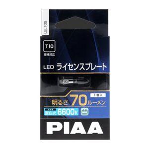 LEDライセンスプレートT10タイプ 70lm 6600K 1個入り LEL102