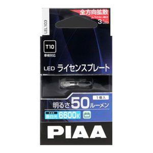 LEDライセンスプレートT10タイプ 50lm 6600K 1個入り LEL103
