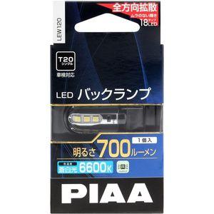 LED バックランプ 6600K T20 700lm LEW120